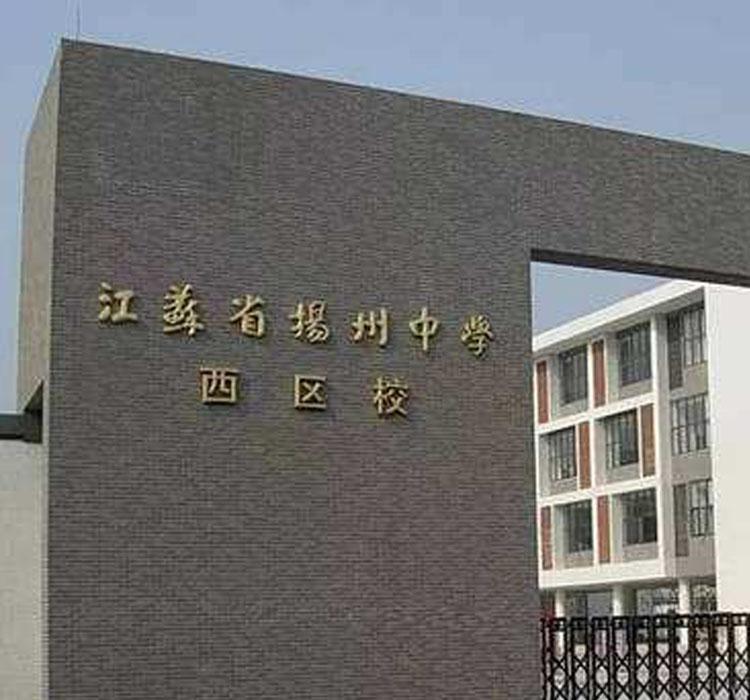 江苏省扬州中学2018年6月份采购LCC笔记本电脑万博manxbet官网柜30台